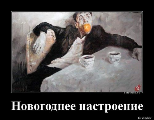 1577779341_demotivatory-13.jpg