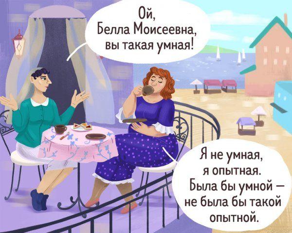 istorii-odesskie-tipichno-komiksy-kartinki-komiksy
