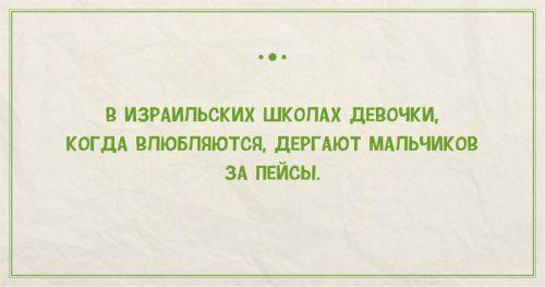 Тонкий еврейский юмор Приколы,myprikol,com,юмор