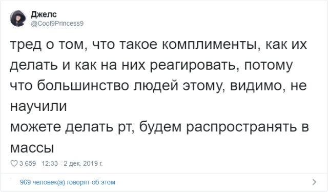 komplimenty-prinimat-govorit-citaty-vkontakte-vkontakte-smeshnye-statusy