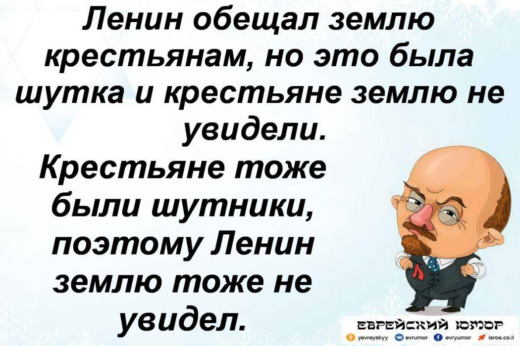 путин ленин сталин политический анекдот одесский юмор еврейский анекдот