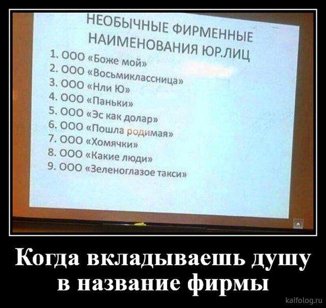 Прикольные демотиваторы со смыслом (35 штук)