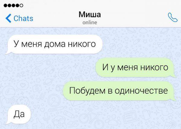 perepisok-strannyh-podborka-citaty-vkontakte-vkontakte-smeshnye-statusy