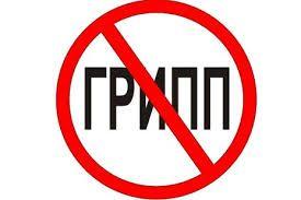 Профилактика гриппа в выходной Приколы,ekabu,ru