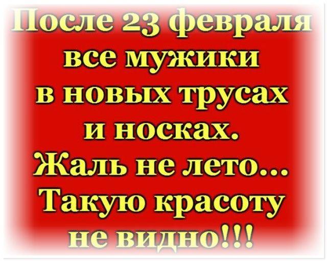 1582307857_yumor-23-fevralya-20.jpg