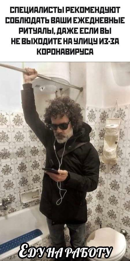 мужчина с телефоном в ванной