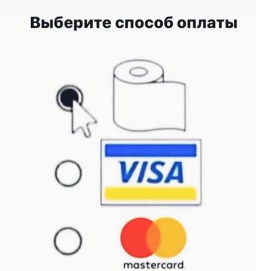 рисунок туалетной бумаги и банковских карт