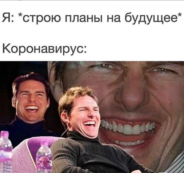 том круз смеется мем