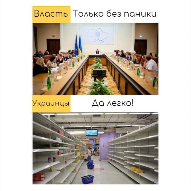 мемы о карантине в украине
