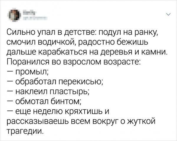 bylo-podrugomu-detstve-citaty-vkontakte-vkontakte-smeshnye-statusy