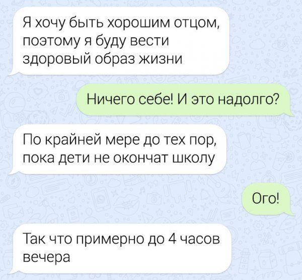 perepisok-strannyh-nemnogo-citaty-vkontakte-vkontakte-smeshnye-statusy