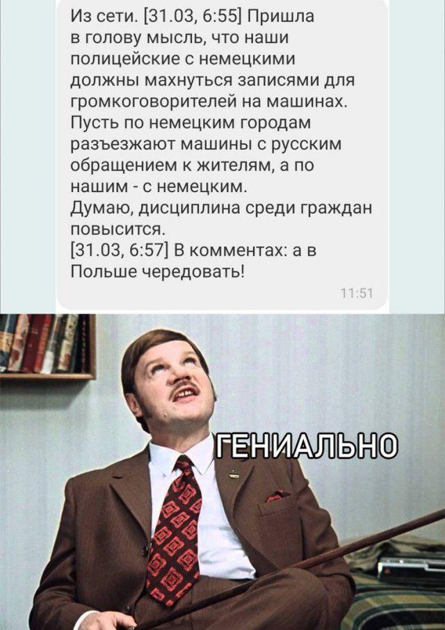 1586073299_prikol-10.jpg