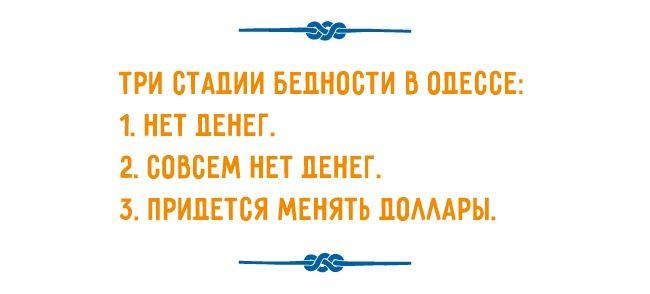 Одесский юмор —Сарочка, денег, Хочешь, говорят, —Абрам, —Сема, Рабинович, перед, когда, сней, умоляю, вместе, нечаянно, изменю, ноонтаки, Напишу, натвоем, надгробии, «Унего, светлое