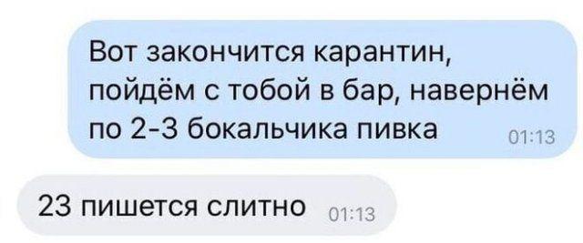 karantina-posle-budet-citaty-vkontakte-vkontakte-smeshnye-statusy