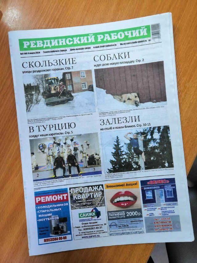 rabochiy-revdinskiy-gazety-kartinki-smeshnye-kartinki-fotoprikoly