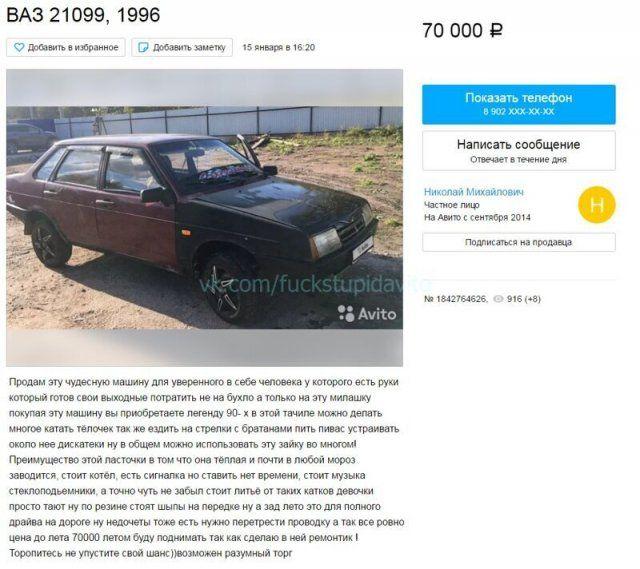 avtomobiley-prodazhe-obyavleniya-kartinki-smeshnye-kartinki-fotoprikoly