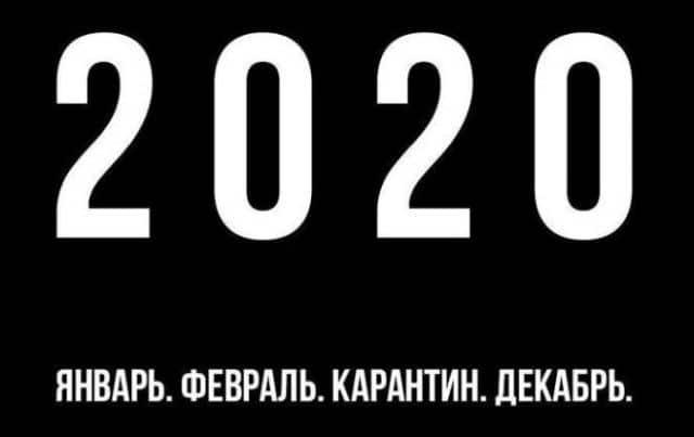 koronaviruse-karantine-shutok-citaty-vkontakte-vkontakte-smeshnye-statusy