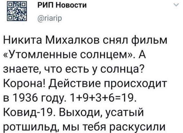 Лучшие мемы про чипирование, коронавирус и Никиту Михалкова