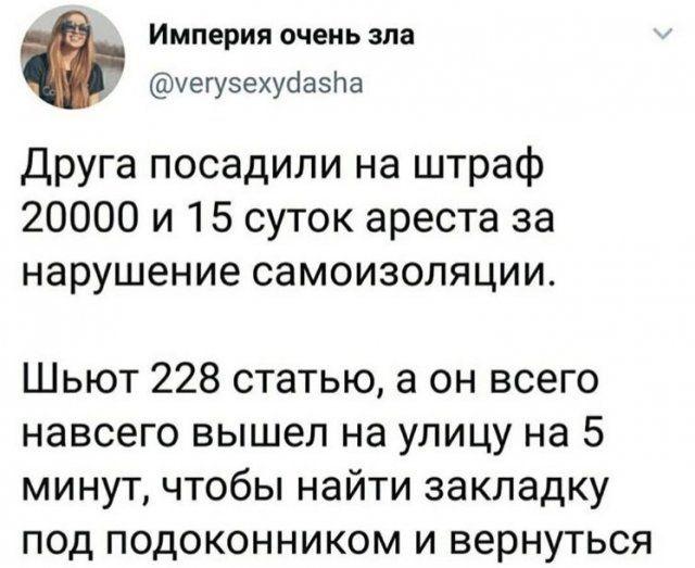 koronavirus-striptiz-zvonok-citaty-vkontakte-vkontakte-smeshnye-statusy