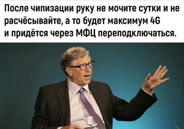 lenin-geyts-bill-citaty-vkontakte-vkontakte-smeshnye-statusy