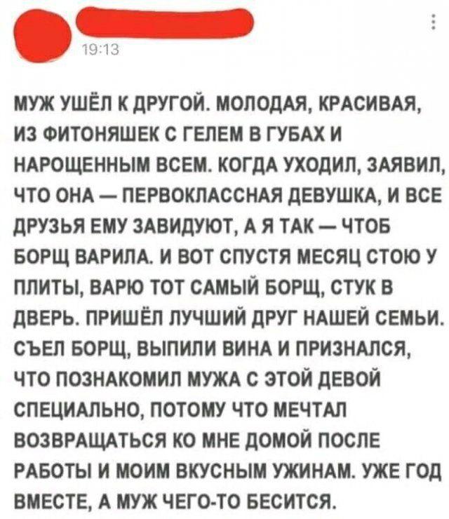 borschu-poklonyayutsya-internete-citaty-vkontakte-vkontakte-smeshnye-statusy
