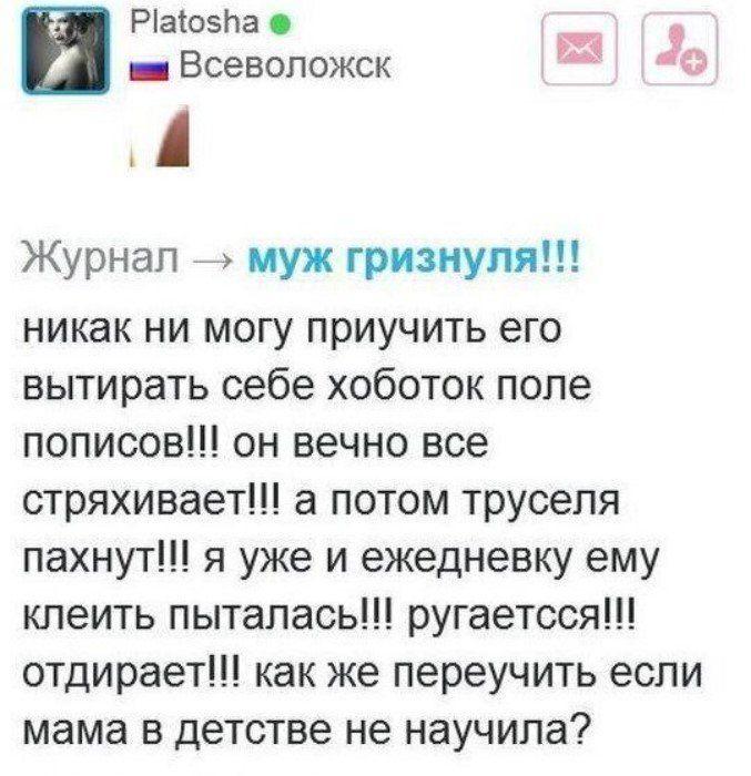 vtayne-muzhchin-obsuzhdayut-citaty-vkontakte-vkontakte-smeshnye-statusy