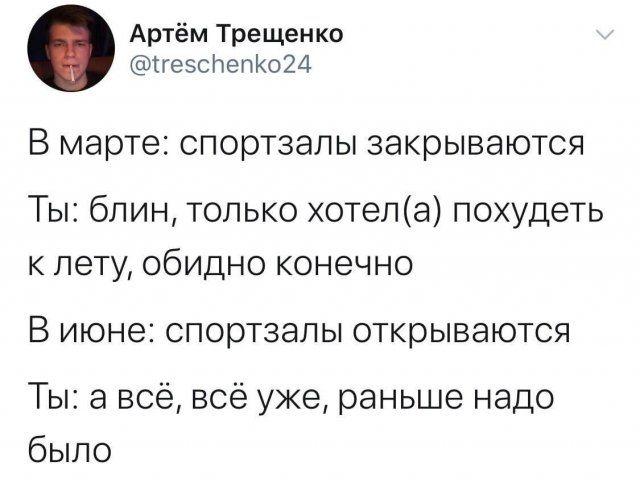 rabota-samoizolyaciya-koronavirus-citaty-vkontakte-vkontakte-smeshnye-statusy