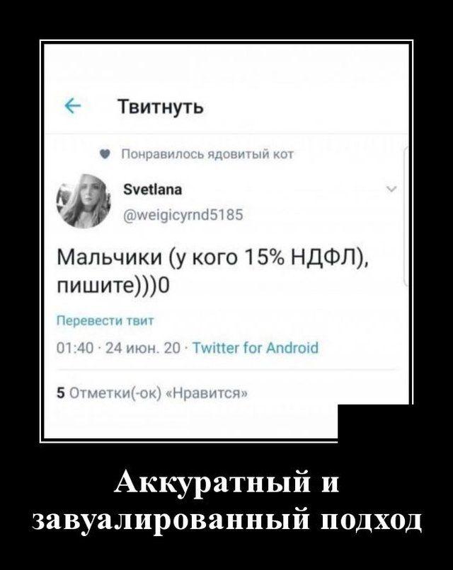 1593175343_demotivatory_01.jpg