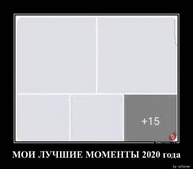 1593758951_demotivatory-1.jpg