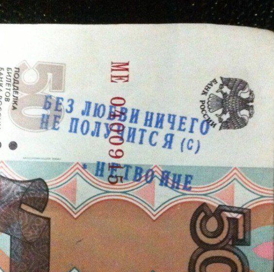 Надписи на деньгах