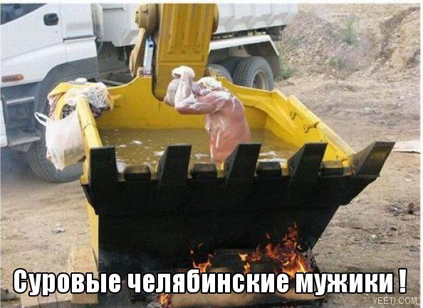 Забавные истории. Про Челябинск