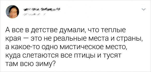 verili-detstve-iskrenne-citaty-vkontakte-vkontakte-smeshnye-statusy