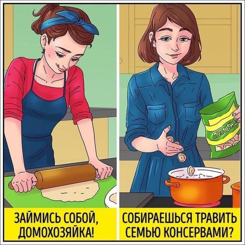 mnenie-chuzhoe-komiksy-kartinki-komiksy
