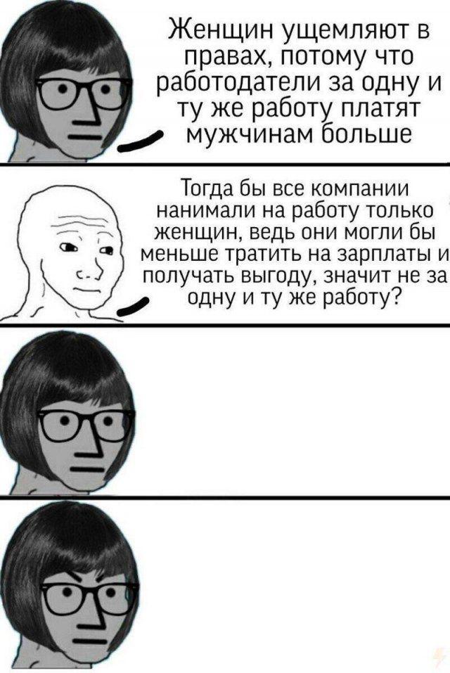 Шутки и мемы про феминизм