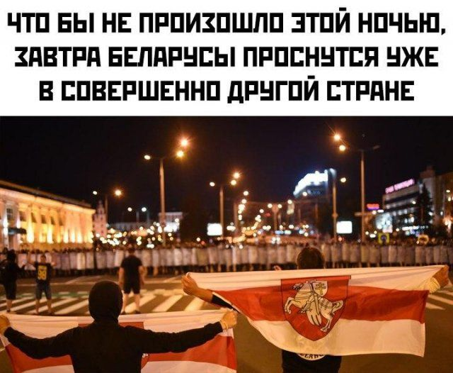 Шутки и мемы про выборы в Белоруссии (16 фото) Сегодня, страны, происходило, стране, братской, политику, пошутить, решили, пользователи, многие, Примечательно, городов, Александр, крупных, большинстве, протесты, митинги, прошли, Минске, Белоруссии