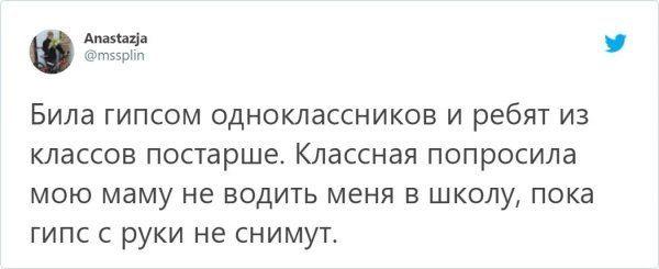 shkolu-roditeley-vyzove-citaty-vkontakte-vkontakte-smeshnye-statusy