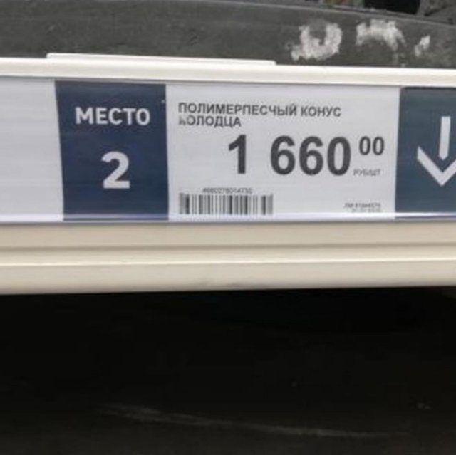 Смешные опечатки из магазиннов
