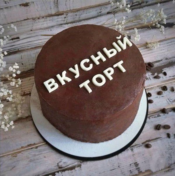 Праздничные торты с забавными надписями Приколы,ekabu,ru,люди,юмор