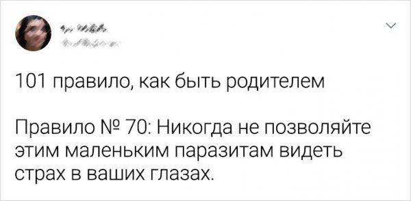 Подборка забавных твитов от родителей  Приколы,ekabu,ru,люди,родители