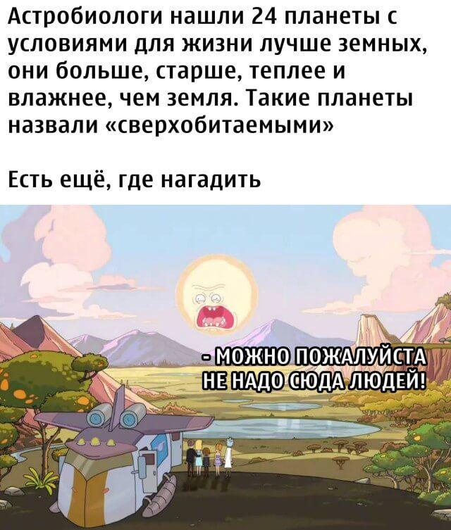 1602272364_prikol-19.jpg