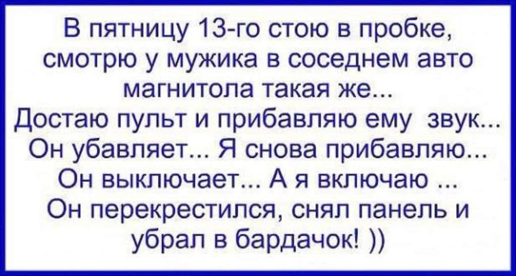 история про пятницу 13-е
