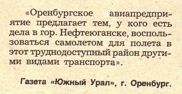Идиотизмы из прошлого: 1984 год Приколы,ekabu,ru,смех,смешное