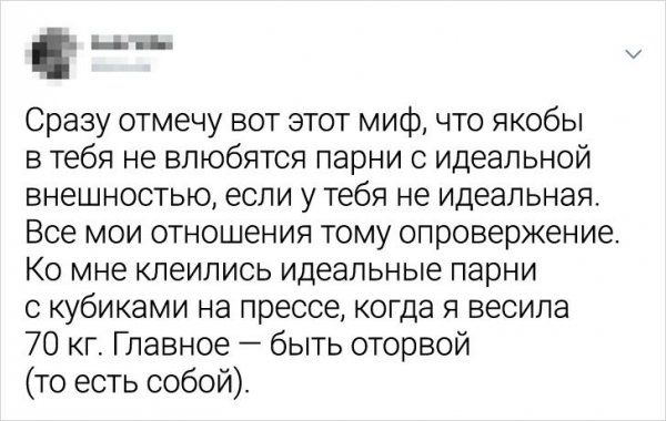stereotipah-tvitov-podborka-citaty-vkontakte-vkontakte-smeshnye-statusy