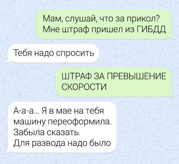 perepisok-nelovkih-zabavnyh-citaty-vkontakte-vkontakte-smeshnye-statusy