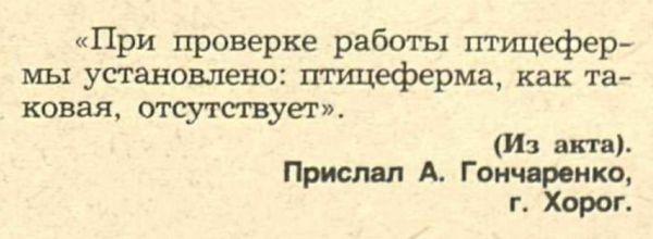 Идиотизмы из прошлого: 1986 год  Приколы,ekabu,ru,показалось,реклама,смех,смешное