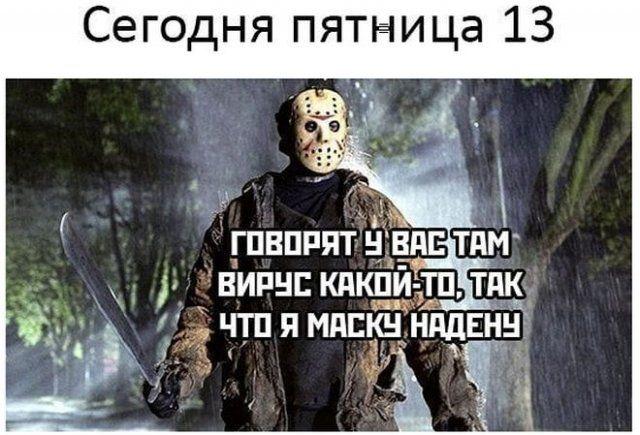 Приколы про пятницу 13-е  Приколы,ekabu,ru,прикол,смешное