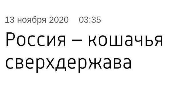 Смешные заголовки российских СМИ