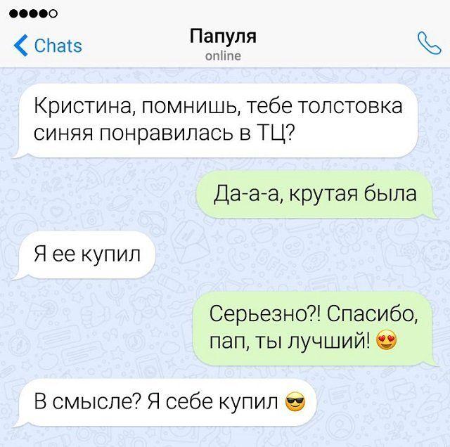 otcami-perepisok-zabavnyh-citaty-vkontakte-vkontakte-smeshnye-statusy