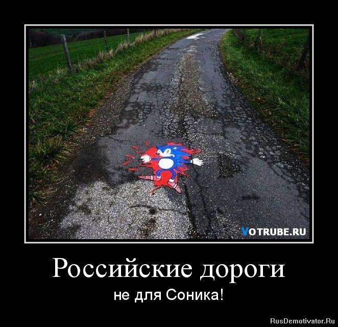 1318427820-rossijskie-dorogi.jpg