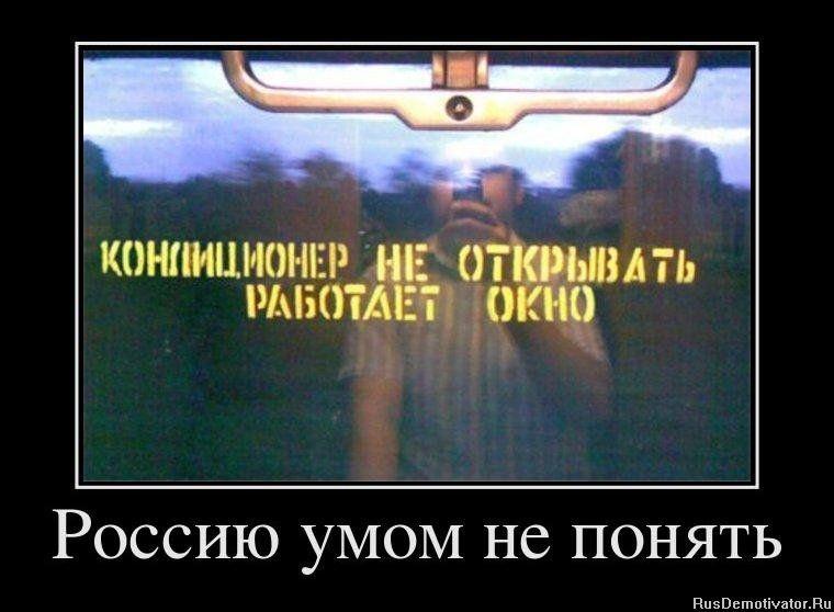 1322845980_440846_rossiyu-umom-ne-ponyat.jpg